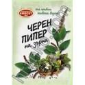 ЧЕРЕН ПИПЕР ЗЪРНА БИОСЕТ