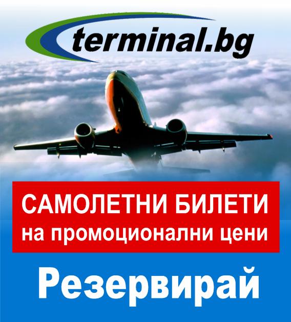 Български онлайн терминал- www.terminal.bg